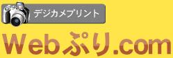 Webぷり.com