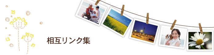 Webぷり.com 相互リンク集